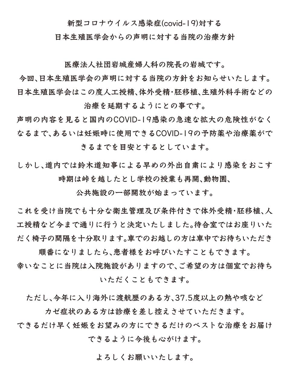 新型コロナウイルス感染症対する日本生殖医学会からの声明に対する当院の治療方針